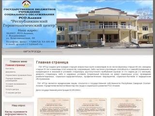 Республиканский Геронтологический центр (ГБУ «РГЦ») РСО-Алания, г. Владикавказ, ул.Комсомольская, 40, Телефон: +7(867)2 53-05-04