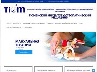 Тюменский институт остеопатической медицины