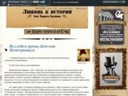 Любовь к истории - блог Бориса Акунина (ЖЖ)