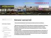 АВТОбусмагАЗИН   Запчасти для автобусов в Екатеринбурге   АВТОбусмагАЗИН