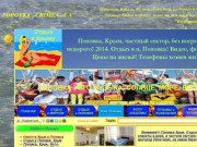 Отдых в посёлке Поповка (Крым) - частный сектор