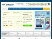 Sindbad - авиабилеты онлайн (Бронирование авиа билетов на сайте)
