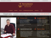 Виктор Денисов — услуги адвоката в Хабаровске