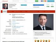 Работа по уголовным делам в Москве и Московской области с 1998 года (Россия, Московская область, Москва)