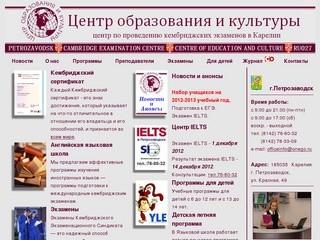 Английская языковая школа. Курсы английского языка. Петрозаводск