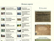 Исторические названия улиц Ельни