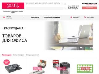 SOFFIS - интернет-магазин канцелярских товаров для офиса и дома (Россия, Московская область, Москва)