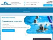 Азбука плавания - школа плавания для детей и взрослых в Москве (Россия, Московская область, Москва)