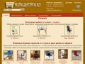 Продажа мебели для дома и офиса (Россия, Московская область, Москва)