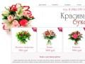 Красивый букет: купить цветы в Москве, доставка цветов