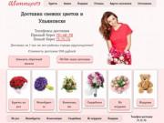 """Доставка цветов в Ульяновске """"Цветторг73"""""""