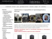 Производитель надгробных памятников и мемориалов в Москве и Московской области (Россия, Московская область, Москва)
