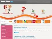 Свадебка 29 ру - интернет-каталог Архангельской области