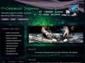 «IT-Сервис Тюмень» - профессиональная помощь Вашему компьютеру (Тюменская область, г. Тюмень, тел. +7 (3452) 613945)