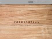 Горизонталь, дизайн интерьера, проект дома (Россия, Новосибирская область, Новосибирск)