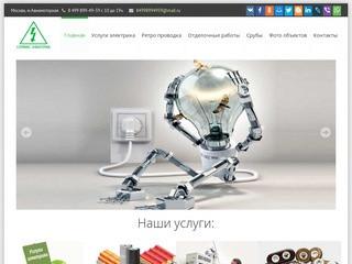 Электромонтажные работы для дома и офиса в Москве