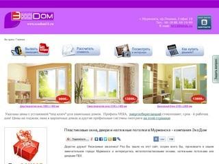 ЭкоДом - Окна, балконы, лоджии и натяжные потолки в г. Мурманск