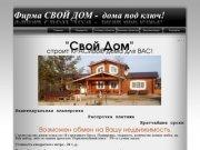 Фирма Свой Дом г. Шелехов - строительство домов под ключ!