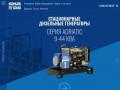 Официальный дистрибьютор KOHLER-SDMO в России,  продажа и поставка генераторов (Россия, Московская область, Москва)