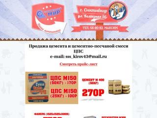 Строительный мир 11 - продажа цемента и цементно-песчаной смеси ЦПС в Сыктывкаре