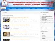 Специализированная детско-юношеская спортивная школа олимпийского резерва по дзюдо г. Кизилюрта