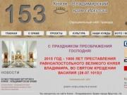 Князе - Владимирский храм г.Иркутска - Добро пожаловать в Храм!