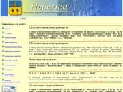 Nerexta.ru