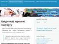 Оформить срочно кредитную карту онлайн в Москве
