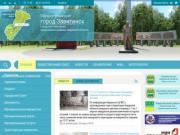 Администрация городского поселения «Город  Завитинск» Амурской области |