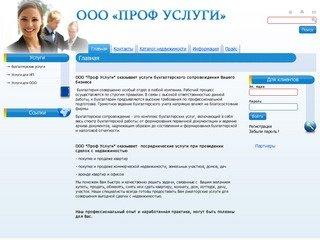 ООО «ПРОФУСЛУГИ» - Главная - г. Чебоксары
