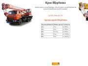 Кран Щербинка, цены на краны в городе Щербинка
