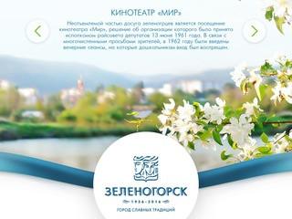 Тест к 60-летию города Зеленогорска Красноярского края
