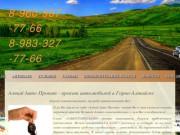 Алтай Авто Прокат - прокат автомобилей в Горно-Алтайске