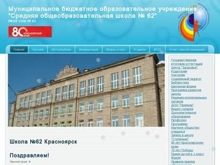 сайт школы 62 красноярск