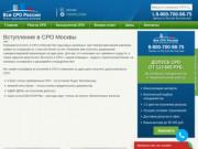 Мы поможем Вам вступить в действующую саморегулируемую организацию, соответственно, получить допуск СРО в Москве за 30 минут. (Россия, Московская область, Москва)