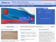Фирмы Алексина, бизнес-портал города Алексин (Тульская область, Россия)