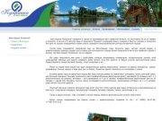 База отдыха Купринка - Официальный сайт