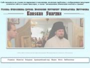 Канская епархия, Свято-Троицкий собор г. Канск - Свято-Троицкий собор