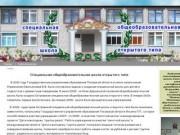 Специальная общеобразовательная школа открытого типа в городе Невель