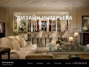Частный дизайнер интерьера - Виктория Куц. Москва