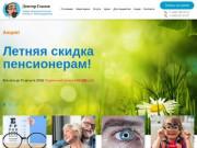 Глазная клиника Доктор Глазов  в Железнодорожном (Балашиха)