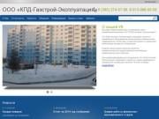 УК «КПД-Газстрой-Эксплуатация» – УК «Чистая Слобода»