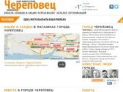 Город Череповец. Работа, вакансии, объявления, акции и скидки в Череповце