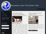Федерация дзюдо Республики Тыва