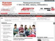 Nsk.aif.ru
