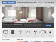 «Smart Elektrikers» - умный дом, системы и оборудование (г. Москва, ул. Нижняя Масловка дом 5 строение 3 этаж 8 (Бизнес Центр «На масловке»), Телефон: +7 (495) 721-17-14)