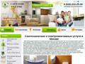Профессиональный монтаж отопления и водоснабжение в доме или квартире. Качественно! (Россия, Московская область, Москва)