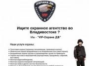 Охранное агентство Владивосток!