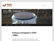 ООО «РМЗ» Сафоново | Производство и доставка ЖБИ