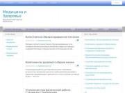 Медицинский портал Махачкалы (Россия, Дагестан, Махачкала)